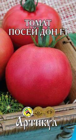 Томат Посейдон F1 ЦВ/П (АРТИКУЛ) 0,05гр раннеспелый до 1м