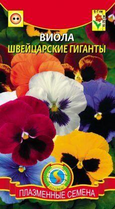 Цветы Виола Швейцарские гиганты смесь ЦВ/П (ПЛАЗМА) двулетнее 30см