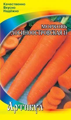 Морковь Лосиноостровская 13 ЦВ/П (АРТИКУЛ) 2гр среднеспелый