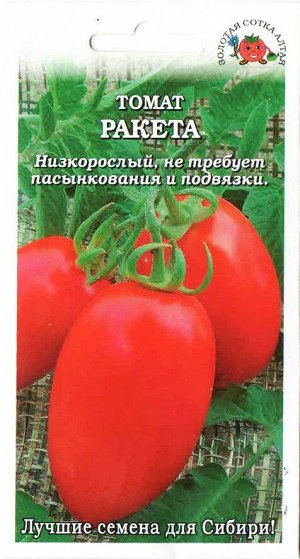 Томат Ракета Красная ЦВ/П (Сотка) раннеспелый до 60см