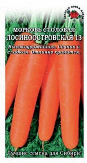 Морковь Лосиноостровская 13 ЦВ/П (Сотка) 1,5гр среднеспелый