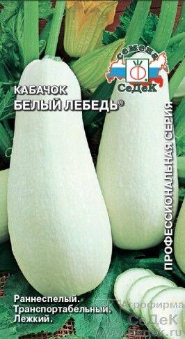Кабачок Белый лебедь ЦВ/П (СЕДЕК) 2гр раннеспелый