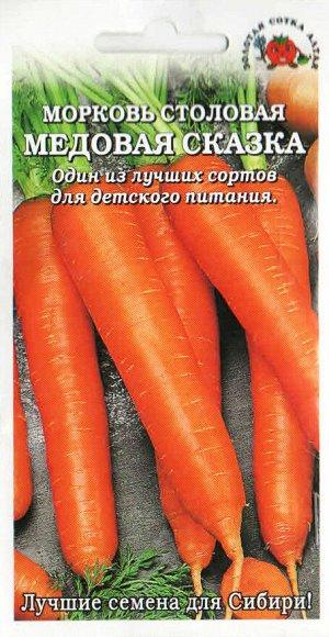 Морковь Медовая сказка ЦВ/П (Сотка) 1гр Среднеранний