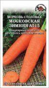 Морковь Московская зимняя А515 ЦВ/П (Сотка) 1,5гр среднеспелый