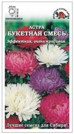 Цветы Астра Букетная Смесь ЦВ/П (Сотка) густомахровая 60-65см