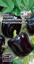 Перец сладкий Калифорнийское чудо ШОКОЛАДНОЕ ЦВ/П (СЕДЕК) 0,1гр раннеспелый