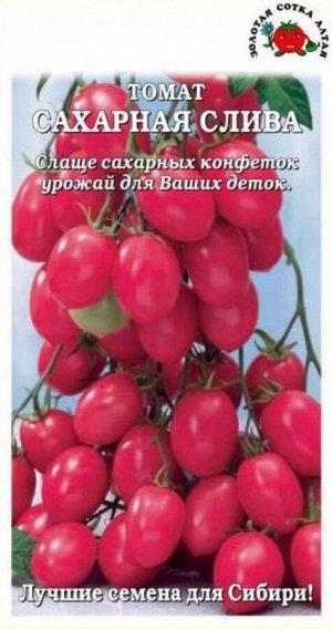 Томат Сахарная Слива Красная ЦВ/П (Сотка) раннеспелый до 1,4м