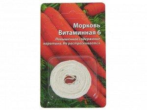 Морковь на ленте Витаминная ЦВ/П(АРТИКУЛ) 8м среднеспелый