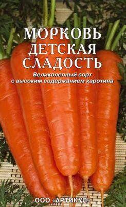 Морковь на ленте Детская сладость ЦВ/П(АРТИКУЛ) среднеспелый