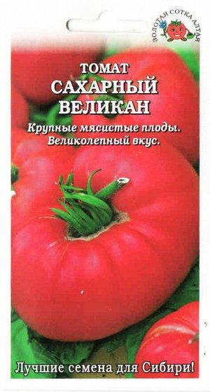 Томат Сахарный Великан ЦВ/П (Сотка) 0,1гр среднеспелый до 1,8м