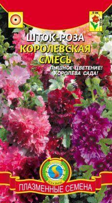 Цветы Шток-роза (Мальва) Королевская Смесь ЦВ/П (ПЛАЗМА)