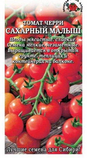 Томат Сахарный Малыш ЦВ/П (Сотка) среднеранний