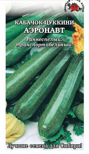 Кабачок Цуккини Аэронавт ЦВ/П (Сотка) раннеспелый темно-зеленый