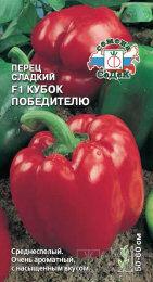 Перец сладкий Кубок победителю F1 ЦВ/П (СЕДЕК) 0,1гр среднеспелый