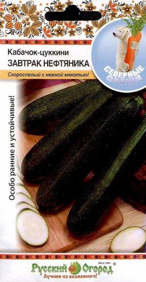 Кабачок Цуккини Завтрак Нефтянника (Северные овощи) ЦВ/П (НК) скороспелый