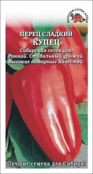 Перец сладкий Купец ЦВ/П (Сотка) 15шт раннеспелый