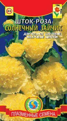 Цветы Шток-роза (Мальва) Солнечный зайчик ЦВ/П (ПЛАЗМА) (круп, махр, жёлтые)