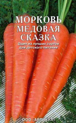 Морковь на ленте Медовая сказка ЦВ/П(АРТИКУЛ) Среднеранний