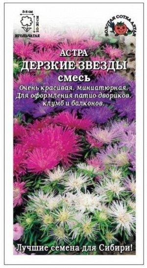 Цветы Астра Дерзкие Звёзды ЦВ/П (Сотка) смесь игольчатая 10-20см