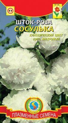 Цветы Шток-роза (Мальва) Сосулька ЦВ/П (ПЛАЗМА) (круп, махр, белые)