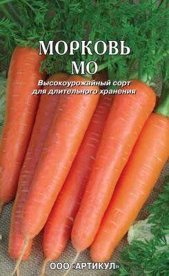 Морковь на ленте МО ЦВ/П(АРТИКУЛ) среднепоздний.