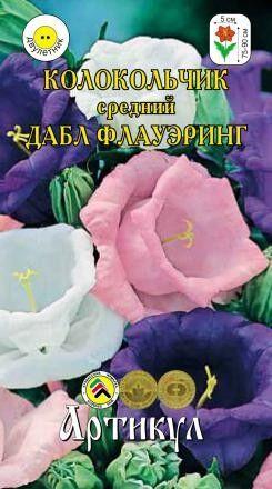 Цветы Колокольчик Дабл Флауэринг ЦВ/П (АРТИКУЛ) двулетнее 75-90