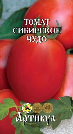 Томат Сибирское чудо ЦВ/П (АРТИКУЛ) 0,05гр среднеспелый 1,2м
