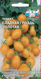 Томат Сладкая Гроздь ЗОЛОТАЯ ЦВ/П (СЕДЕК) раннеспелый до 1,5м