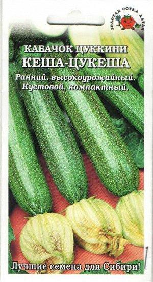 Кабачок Цуккини Кеша-Цукеша ЦВ/П (Сотка) 2гр раннеспелый
