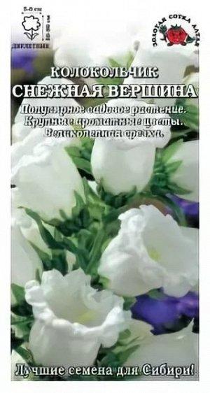 Цветы Колокольчик Снежная вершина ЦВ/П (Сотка) двулетнее 60-80см