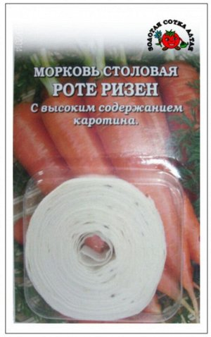 Морковь на ленте Роте Ризен ЦВ/П (Сотка) 8м позднеспелый