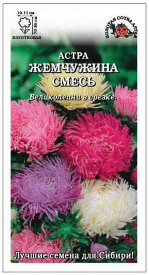 Цветы Астра Жемчужина смесь ЦВ/П (Сотка) 70-80см