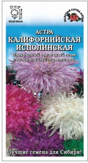 Цветы Астра Калифорнийская исполинская Смесь ЦВ/П (Сотка) 75-85см