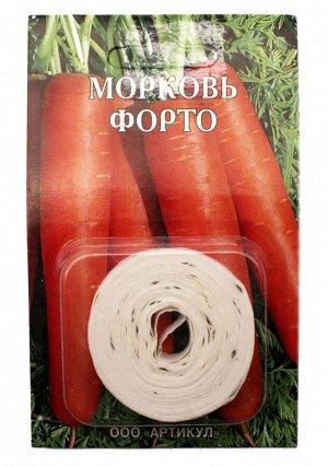 Морковь на ленте Форто ЦВ/П (АРТИКУЛ) среднеранний