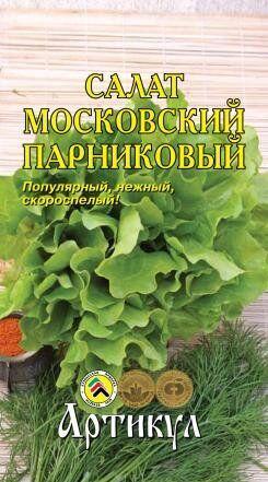 Салат Московский парниковый ЦВ/П (АРТИКУЛ) ранний
