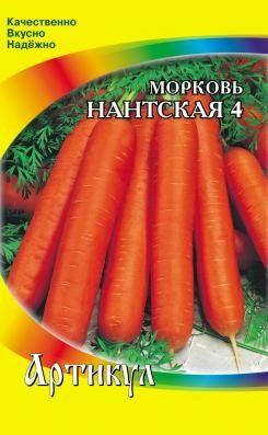 Морковь Нантская 4 ЦВ/П (АРТИКУЛ) среднеспелый