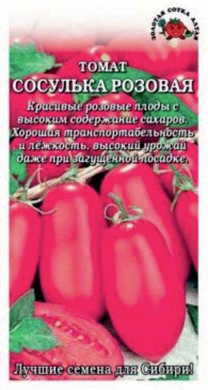 Томат Сосулька Розовая ЦВ/П (Сотка) среднеранний до 1,8м