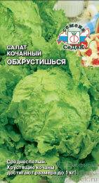 Салат Обхрустишься ЦВ/П (СЕДЕК) 0,5гр среднеспелый