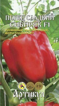 Перец сладкий Сибиряк F1 ЦВ/П (АРТИКУЛ) 0,1гр раннеспелый