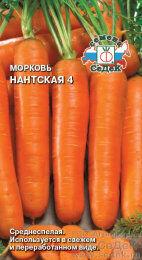 Морковь Нантская 4 ЦВ/П (СЕДЕК) 2гр среднеспелый