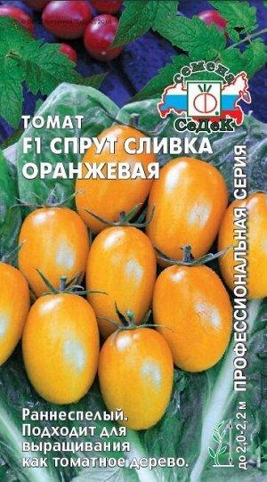 Томат Спрут Сливка Оранжевый F1 ЦВ/П (СЕДЕК) раннеспелый 2,0-2,2м