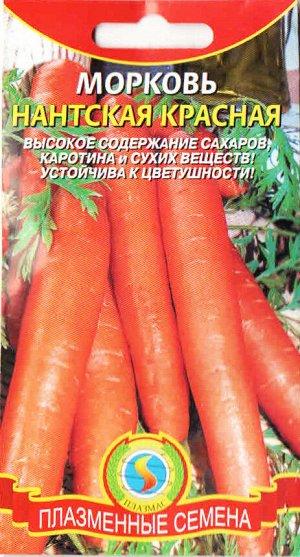 Морковь Нантская Красная ЦВ/П (ПЛАЗМА) 2гр среднеспелый