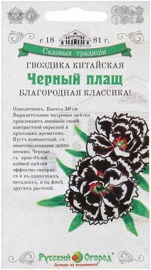 Цветы Гвоздика Китайская Чёрный плащ ЦВ/П (НК) однолетнее 30см