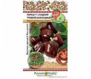 Перец сладкий Трюфелек Шоколадный F1 Вкуснятина ЦВ/П (НК) 8шт раннеспелый
