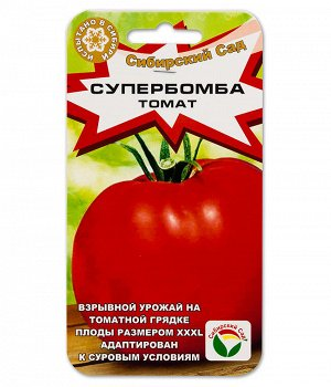 Томат Супербомба ЦВ/П (Сибирский Сад) среднеспелы 1,5м