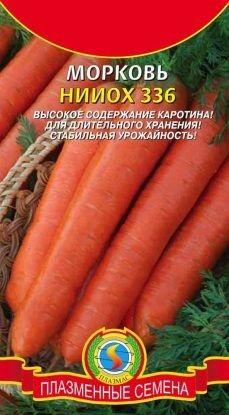 Морковь Нииох 336 ЦВ/П (ПЛАЗМА) среднеспелый