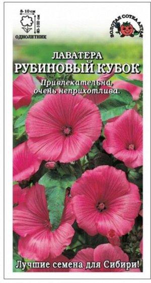 Цветы Лаватера Рубиновый кубок ЦВ/П (Сотка) однолетнее до 90см