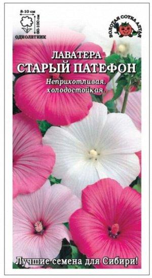 Цветы Лаватера Старый патефон Смесь ЦВ/П (Сотка) однолетнее дл 1м