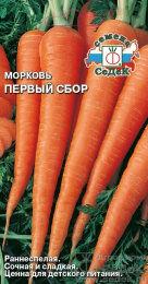 Морковь Первый сбор ЦВ/П (СЕДЕК) 2гр раннеспелый
