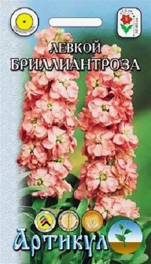 Цветы Левкой Бриллиант роза ЦВ/П (АРТИКУЛ) 0,1гр однолетнее 50-60см